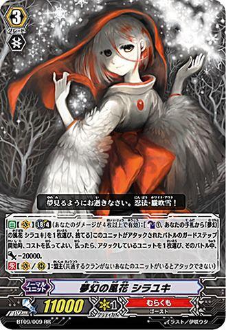 夢幻の風花 シラユキ BT09/009(むらくも)