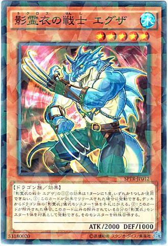 影霊衣の戦士 エグザ (N-Parallel/SPTR)3_水3