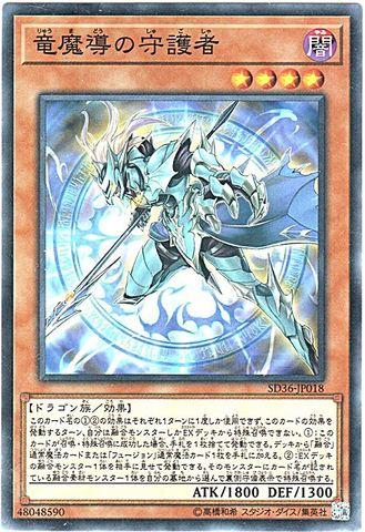 [N] 竜魔導の守護者 (3_闇4/SD36-JP018)