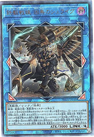 [Ultimate] 鉄獣戦線 凶鳥のシュライグ (鉄獣_8L/闇4/PHRA-JP048)