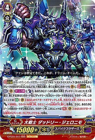 大戦士 ダッドリー・ジェロニモ RRR GFC01/017(スパイクブラザーズ)