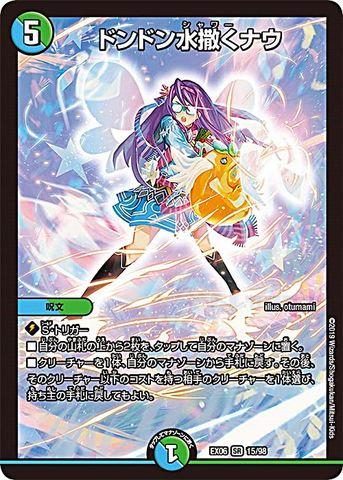 [SR] ドンドン水撒くナウ (EX06-15/虹)