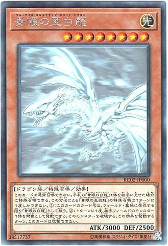 [Holographic] 青眼の亜白龍 (3_光8/RC02-JP000)