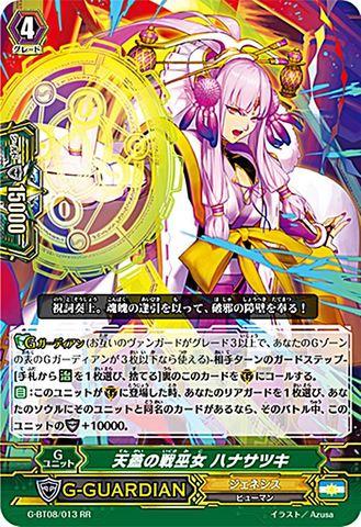 天蓋の戦巫女 ハナサツキ RR GBT08/013(ジェネシス)