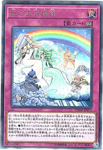 虹の天気模様 (Rare/DANE-JP073)2_永続罠