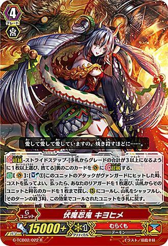 伏魔忍鬼 キヨヒメ R GTCB02/022(むらくも)