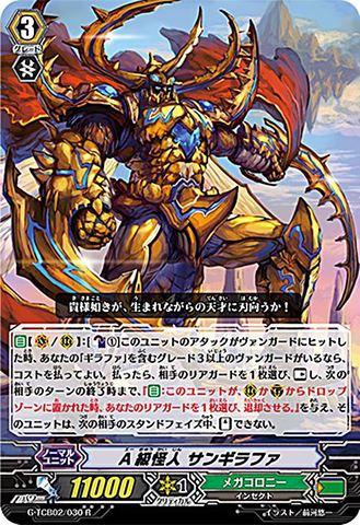 A級怪人 サンギラファ R GTCB02/030(メガコロニー)