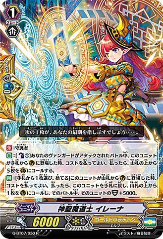 神聖魔道士 イレーナ R GBT07/030(ゴールドパラディン)