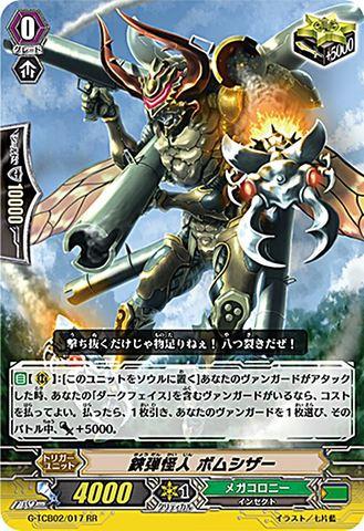 鋏弾怪人 ボムシザー RR GTCB02/017(メガコロニー)