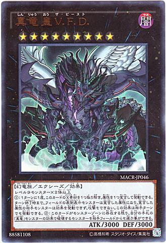 [Ultra] 真竜皇V.F.D. (6_X/闇9/MACR-JP046)