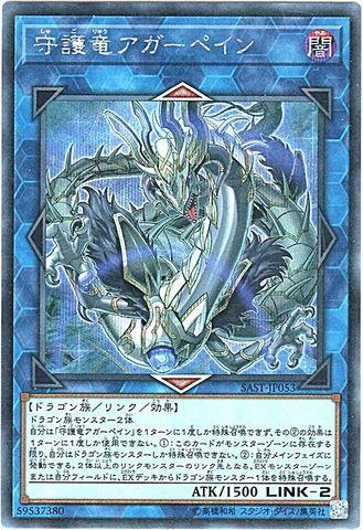 守護竜アガーペイン (Secret/SAST-JP053)8_L/闇2