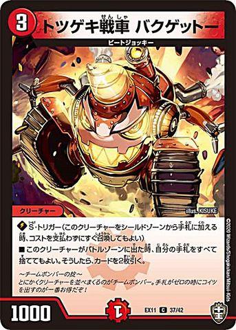【売切】 [C] トツゲキ戦車 バクゲットー (EX11-37/火)