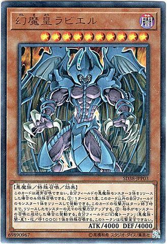 [Ultra] 幻魔皇ラビエル (幻魔3_闇10/SD38-JPP003)