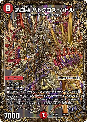 [UGC] 熱血龍 バトクロス・バトル (RP05-G2/火)