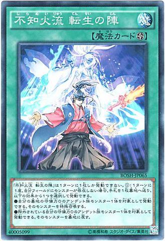 不知火流 転生の陣 (Normal/BOSH-JP065)1_フィールド魔法