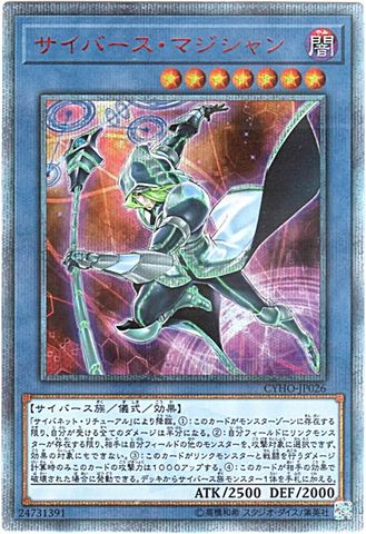 [20th Secret] サイバース・マジシャン (4_儀式闇7/CYHO-JP026)