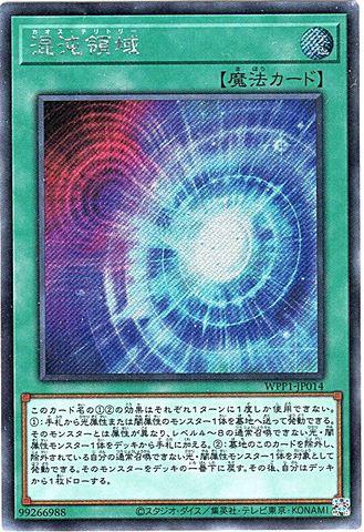 混沌領域 (Secret/WPP1-JP014)・WPP1_1_通常魔法