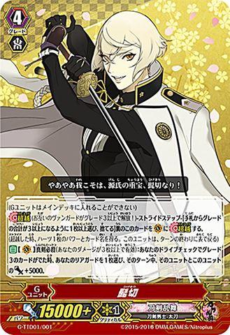 髭切(RRR仕様) GTTD01/001(刀剣乱舞)