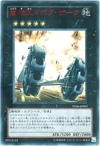 重機王ドボク・ザーク (Ultra)6_X/地5
