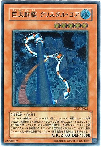 巨大戦艦 クリスタル・コア (Ultimate-)3_水5