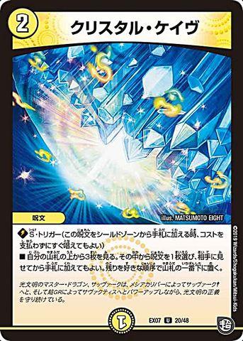 [UC] クリスタル・ケイヴ (EX07-20/光)
