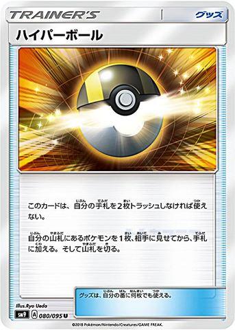 [U] ハイパーボール (SM9 080/095/グッズ)