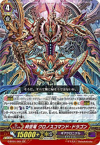 時空竜 クロノスコマンド・ドラゴン GR GBT01/001(ギアクロニクル)