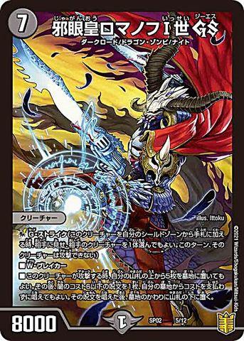 [-] 邪眼皇ロマノフI世 GS (SP02-05/闇)