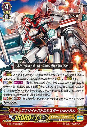 エキサイトバトルシスター しゅとれん RRR GBT12/003(オラクルシンクタンク)