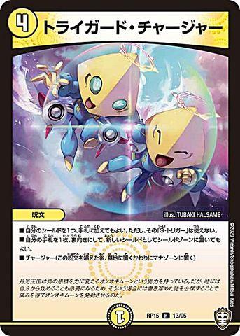 【売切】 [R] トライガード・チャージャー (RP15-13/光)