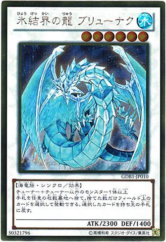 [G] 氷結界の龍 ブリューナク (7_S/水6/GS01-JP010/GDB1-JP010)