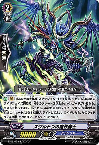 スケルトンの魔界騎士 BT06/028(グランブルー)