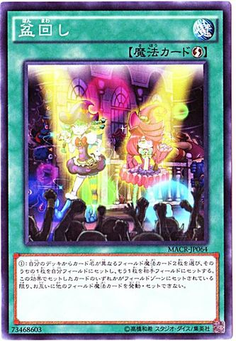 盆回し (N/N-R)1_速攻魔法