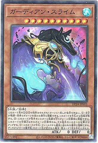 ガーディアン・スライム (Super/DP24-JP003)3_水10