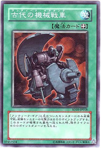 [N] 古代の機械戦車 (1_装備魔法/-)