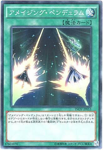 アメイジング・ペンデュラム (Normal/INOV-JP053)1_通常魔法