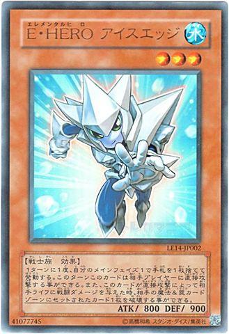 E・HERO アイスエッジ (Ultra)3_水3