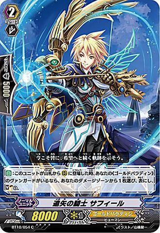 遠矢の騎士サフィール BT10/054(ゴールドパラディン)