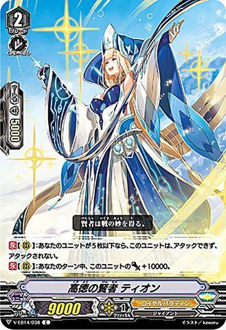 高徳の賢者 ティオン C VEB14/038(ロイヤルパラディン)