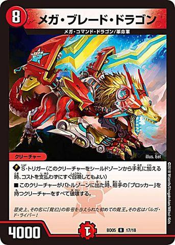 [R] メガ・ブレード・ドラゴン (BD05-17/火)