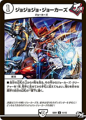 【売切】 [UC] ジョジョジョ・ジョーカーズ (SD01-11/無)