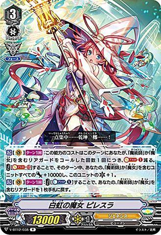 白虹の魔女 ピレスラ R VBT12/038(ジェネシス)