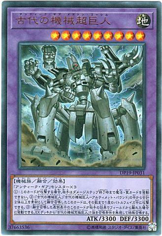 古代の機械超巨人 (Ultra/DP19-JP031)5_融合地9