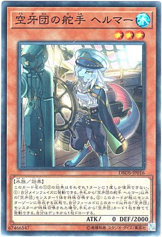 [N/N-P] 空牙団の舵手 ヘルマー (3_水3/DBDS-JP016)