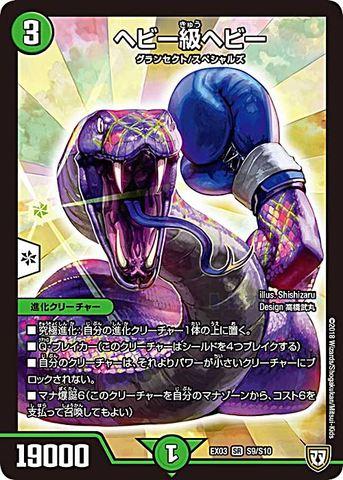[SR] ヘビー級ヘビー (EX03-S9/自然)