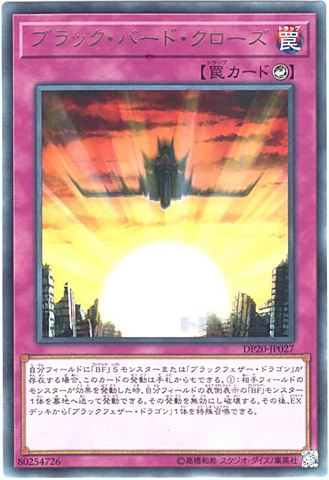 ブラック・バード・クローズ (Rare/DP20-JP027)2_カウンター罠