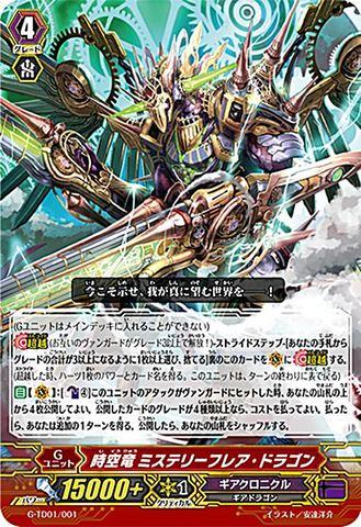 時空竜 ミステリーフレア・ドラゴン(C仕様) GTD01/001(ギアクロニクル)