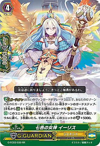 七色の女神 イーリス RR GFC03/030(ジェネシス)