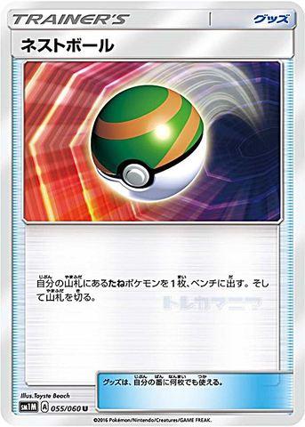 [U] ネストボール (SM1M 055/060/グッズ)