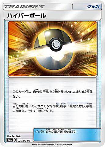 [U] ハイパーボール (SM6 079/094/グッズ)